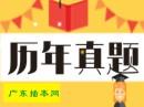广东省ope体育平台考试《政治理论》(公共课)历年试题